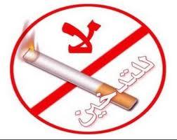 التدخـــين بين الــــدين و الــــعــــلم