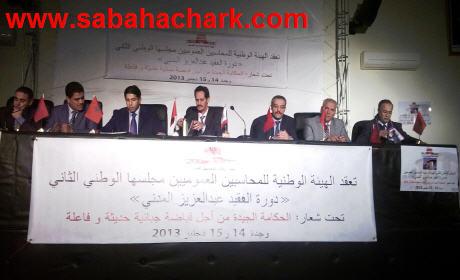 وجدة:  اجتماع المجلس الوطني للهيئة الوطنية للمحاسبين العموميين بوجدة