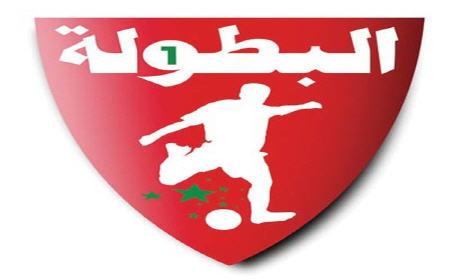 توقيف البطولة المغربية شهرا كاملا بسبب مشاركة المنتخب المحلي بكأس أفريقيا