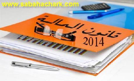 قراءة في قانون المالية لسنة 2014