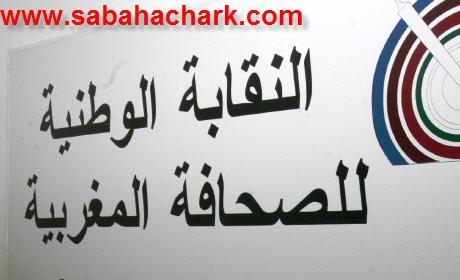 النقابة الوطنية للصحافة المغربية : بلاغ حول الجموع العامة للفروع