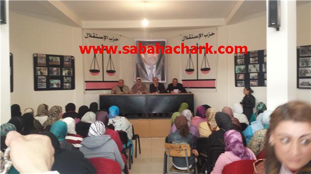 مؤتمر المحلي لمنظمة المرأة