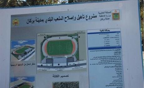 الملعب البلدي ببركان يفتتح بمباراة الوداد البيضاوي