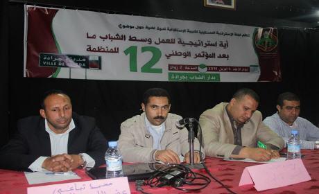 نظمة لجنة الاستراتيجية المستقبلية لشبيبة الاستقلالية بمدينة جرادة