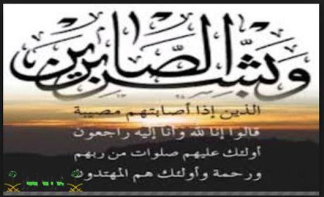 أخ زوج الدكتور زكرياء الراشيدي في ذمة الله