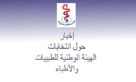 أطباء المغرب يخوضون انتخابات الهيئة الوطنية للأطباء