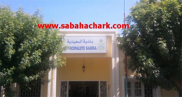 saidia4-620x330
