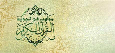 ابنة أحفير يسرى الفرفاشي  تتألق ببرنامج مواهب في تجويد القرآن الكريم