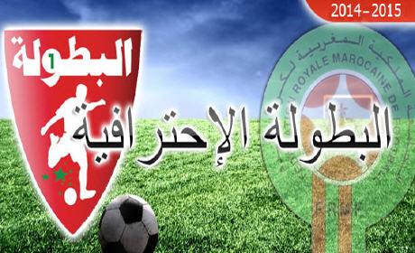 مليار و 400 مليون ….القيمة المالية لدفتر تحملات فرق البطولة الاحترافية المغربية لكرة القدم