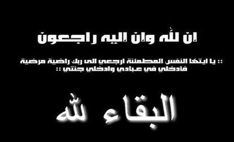 والد المحامي مصطفى بنشريف في ذمة الله