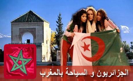 جزائريون يفضلون المغرب لقضاء العطلة الصيفية