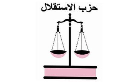 """السلطات لم ترخص لحزب شباط بالتظاهر ب""""جوج بغال"""""""