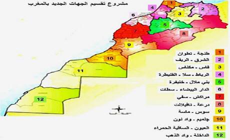 مقترح التقسيم الجهوي الجديد الذي تعتزم الوزارة اعتماده في تصنيف جهات المملكة