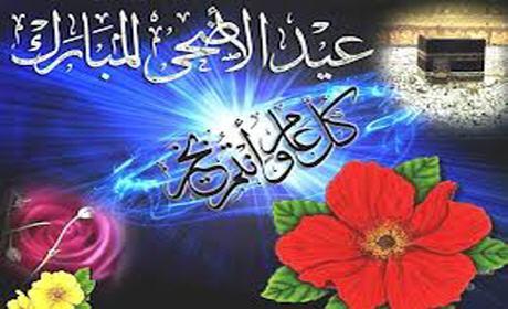 """"""" جريدة صباح الشرق وموقعها الالكتروني """"   تهنىء قراءها الاوفياء بحلول عيد الاضحى المبارك"""