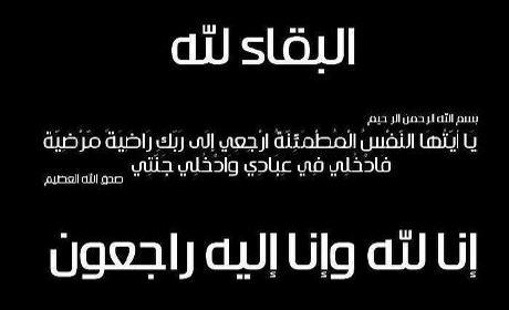 وفاة والد الزميل محمد مقروف