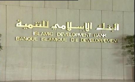 تأسيس أول بنك إسلامي في المغرب بداية رمضان المقبل