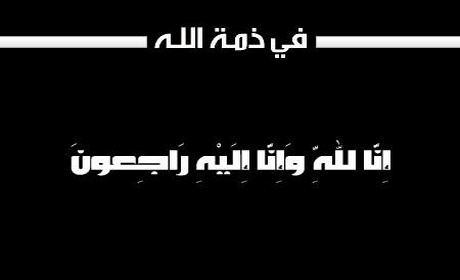 والد الزميل عبد القادر بوراص في ذمة الله