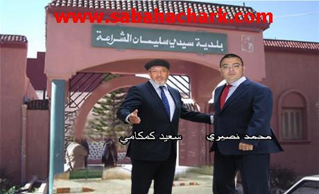 ما سر التوافق بين رئيس المجلس الاقليمي لبركان ورئيس بلدية سيدي سليمان شراعة ؟؟