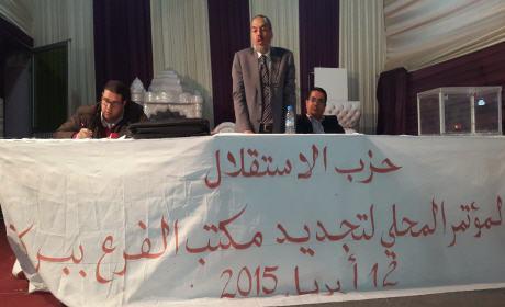 حزب الاستقلال يعقد مؤتمره المحلي لتجديد مكتب الفرع ببركان