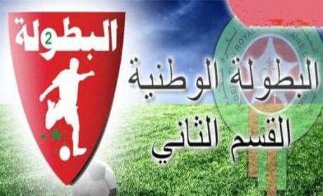 نتائج  » الدورة 29″ من البطولة الوطنية المغربية القسم الثاني لكرة القدم