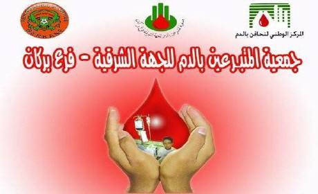 جمعية المتبرعين بالدم للجهة الشرقية فرع بركان تنظم المهرجان الخامس للتبرع بالدم