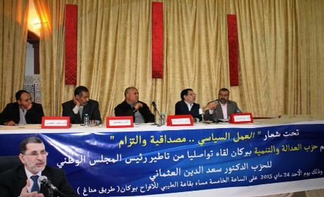 الدكتور سعد الدين العثماني  في لقاء تواصلي بمدينة بركان
