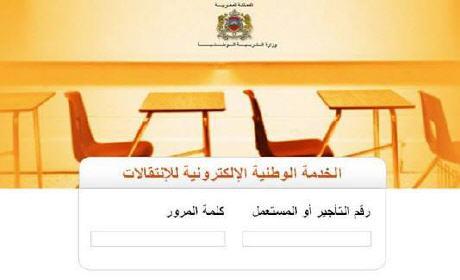 """""""بلاغ"""" وزارة التعليم تفرج عن المذكرة الاطار للحركات الانتقالية و تنصف ذوي الأقدمية"""