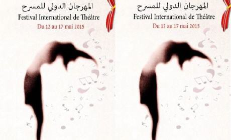 المهرجان الدولي للمسرح من 12 الى 17 ماي 2015 بمسرح محمد السادس بوجدة
