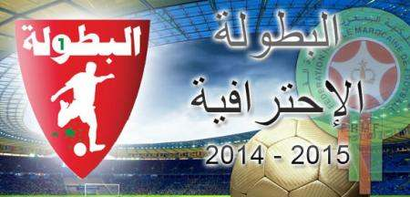 """البطولة الوطنية الاحترافية لكرة القدم """"البرنامج"""" (الدورة 29 )"""
