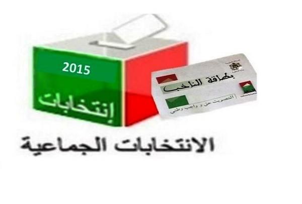 لائحة ممنوعين من الترشح الانتخابات بتاوريرت و وجدة و جرسيف