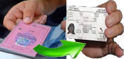 """"""" بلاغ"""" 30 شتنبر 2015 آخر أجل لتجديد رخص السياقة والبطاقات الرمادية وتحويلها إلى الحامل الإلكتروني"""