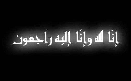 والد أخينا فؤاد الطاهري في ذمة الله
