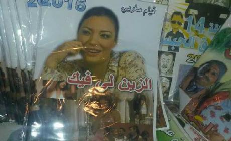 """اعتقلت ثلاثة متورطين .السلطات تمنع بيع فيلم """"الزين اللي فيك"""" بدرب غلف"""