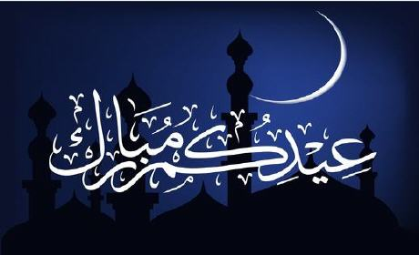 صباح الشرق تتمنى لكم عيدا مباركا سعيدا