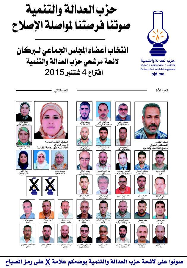 لائحة المرشحين المنقحة عادية (1)