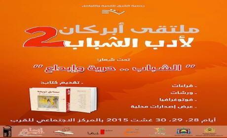 مدينة بركان تحتضن ملتقى أدب الشباب في نسخته الثانية تحت شعار: «الشباب.. حرية وإبداع»