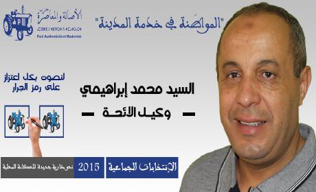 صباح الشرق تحاور محمد إبراهيمي  وكيل لائحة حزب الأصالة والمعاصرة في الانتخابات الجماعية ببركان:
