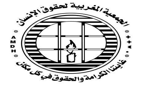 بيان من الجمعية المغربية لحقوق الإنسان فرع بركان