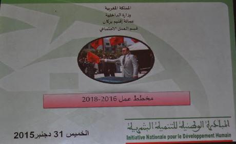 عمالة بركان تحتضن اجتماع حول المخطط للتنمية البشرية عمل( 2016-2018 )