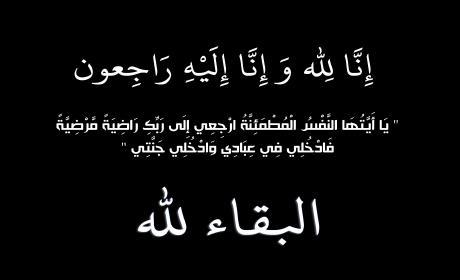 وفاة والد الأستاذ محمد بنقدور رئيس جامعة محمد  الأول بوجدة