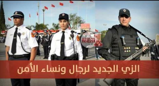 بلاغ: المديرية العامة للأمن الوطني تشرع في العمل بالزي النظامي الجديد الخاص بموظفيها