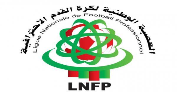 مرور المنتخب المغربي لدور الربع يدفع الجامعة لتأجيل مباريات البطولة