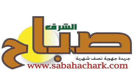 جريدة صباح الشرق تطلب محررين صحفيين ومراسلين للعمل من مختلف المدن
