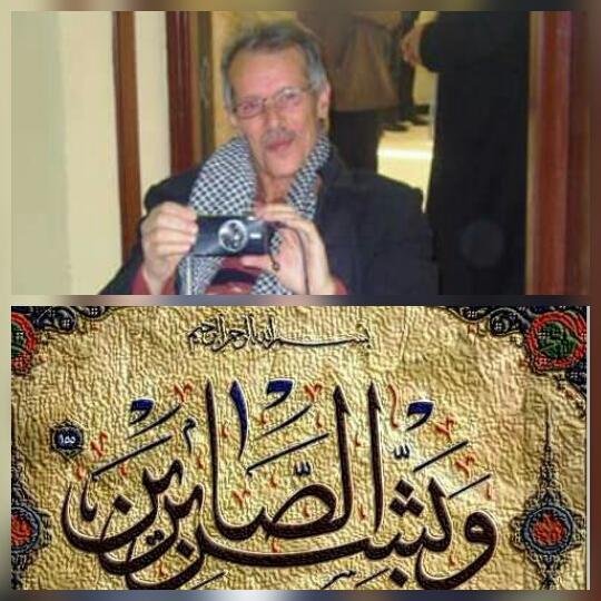 تعزية في وفاة الأستاذ الزميل محمد العثماني