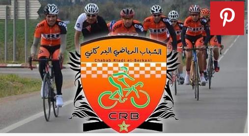 نادي الشباب الرياضي البركاني فرع الدراجات يعلن عن فتح باب الانخراط