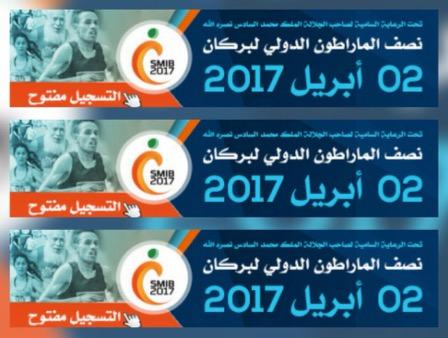 إعلان للعموم: حول تنظيم النسخة الثالثة  لنصف الماراطــــون الدولي ببركان يوم الاحد 02 ابريل 2017