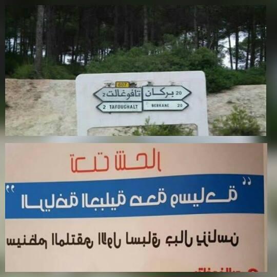 إعلان للعموم: حول تنظيم النسخة الأولى لسباق جبال بني يزناسن بتافوغالت إقليم بركان يوم الاحد 30 أبريل 2017