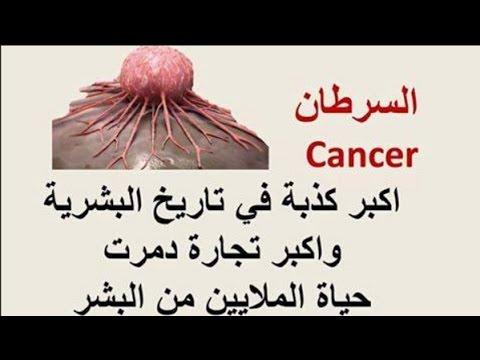 السرطان تجارة دمرت الملايين من البشر