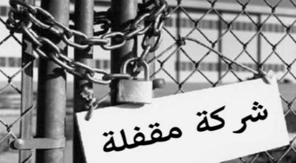 2852 من المقاولات المغربية تقفل أبوابها في الأربعة أشهر الأولى من السنة الجارية
