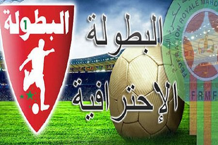 نتائج الجولة الـ29 من البطولة الاحترافية  لكرة القدم